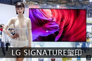 LG SIGNATURE玺印携手兰玉 高级定制之美闪耀AWE