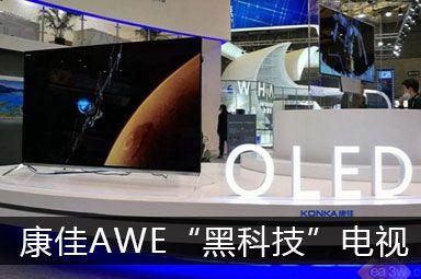 """康佳打造""""黑科技""""电视 隆重登场AWE2017"""