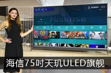 拉开大屏化序幕 海信75吋天玑ULED旗舰新品发布