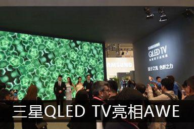 三星QLED TV成AWE台风眼