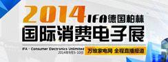 IFA2014 现场报道