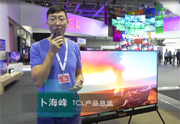 IFA2017 TCL展区综述