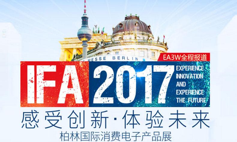 IFA2017德国柏林消费电子展览会全程报道