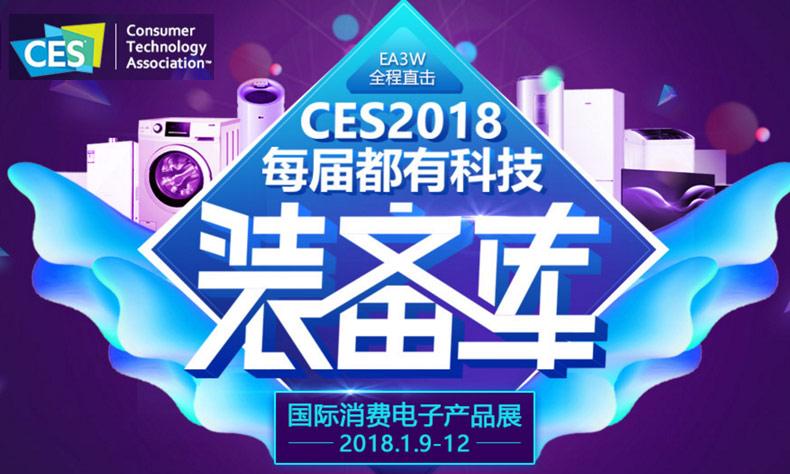CES2018:现场探寻最酷最炫的科技装备库