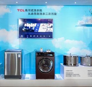 TCL冰箱洗衣机