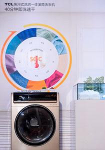 TCL洗衣机