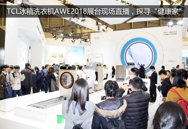 """TCL冰箱洗衣机AWE2018展台现场直播,探寻""""健康家"""""""