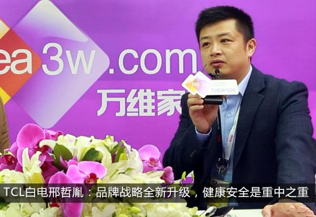 TCL白电邢哲胤:品牌战略全新升级,健康安全是重中之重