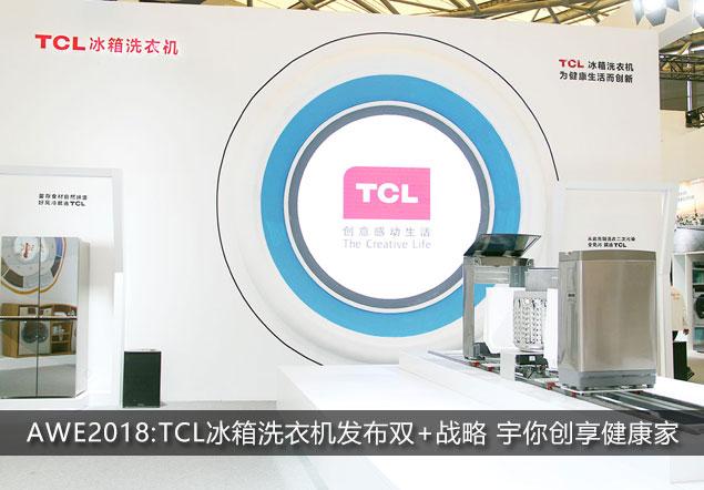 AWE2018:TCL冰箱洗衣�C�l布�p+�鹇� 宇你��享健∏康家