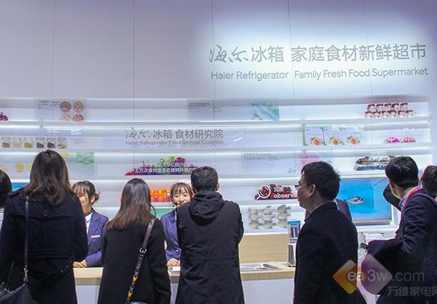 海尔打造家庭食材新鲜超市