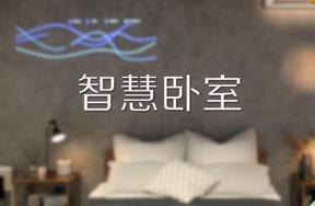 海尔U+智慧卧室