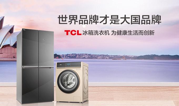 CES 2019:TCL冰箱洗衣机2019从心出发