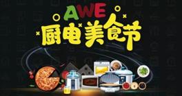 AWE厨电馆品牌列阵AI上·智慧美食