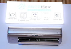 海信舒适家系列空调新品亮相