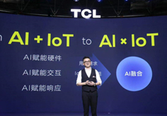 TCL抢先布局AI×IoT生态