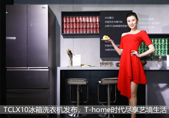 TCLX10冰箱洗衣机发布,T-home时代尽享艺境生活