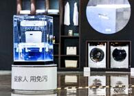 TCL X10冰箱洗衣机