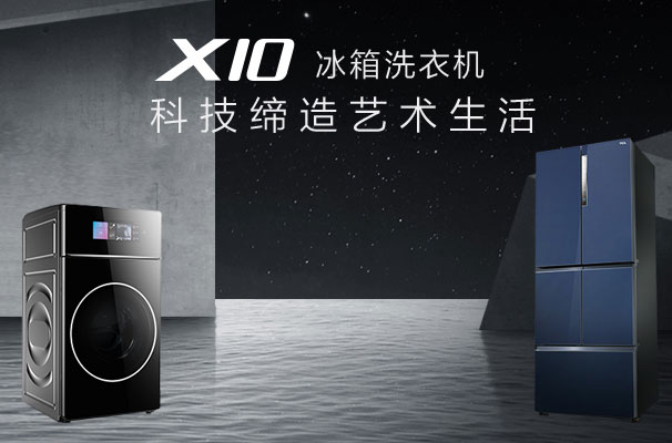 AWE 2019:TCL X10冰箱洗�v衣�C,科技�造��g生活
