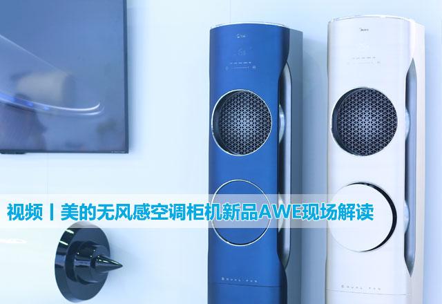 视频丨美的无风感空调柜机新品AWE现场解读