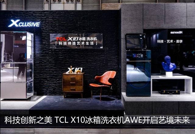 科技创新之美 TCL X10冰箱洗衣机AWE开启艺境未来