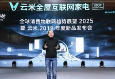 云米解锁2025未来家生活