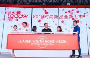 Leader 2019发13款时尚新品