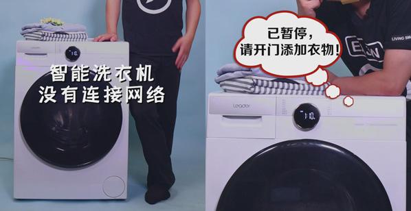 智能洗衣机离开网络还能用?别眨眼,体验现在开始