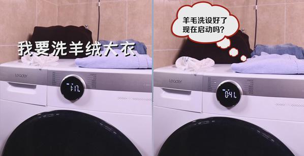 Leader2智能AI洗衣机挑战感应洗