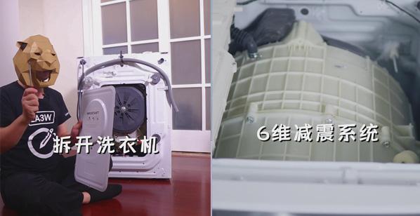 Leader2智能洗衣机藏着哪些黑科技?拆机见真章
