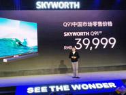 创维CES首发Q91系列8K电视 75吋售价39999元