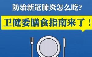防治新冠肺炎怎么吃?卫健委膳食指南来了