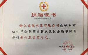 森歌集成灶捐赠100万元驰援疫区