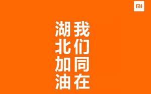小米再次捐款1000万元,支持武汉五大抗疫医院