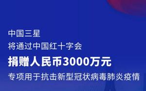 中国三星捐赠3000万元支援疫情一线