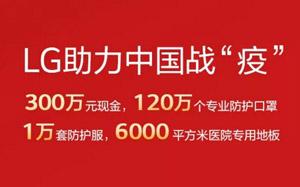 """LG捐助300万元及其他物资助力中国战""""疫"""""""
