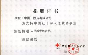 大金中国向武汉捐赠100万元人民币