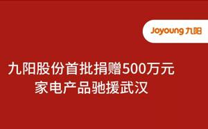 九阳捐赠价值500万元物资驰援武汉