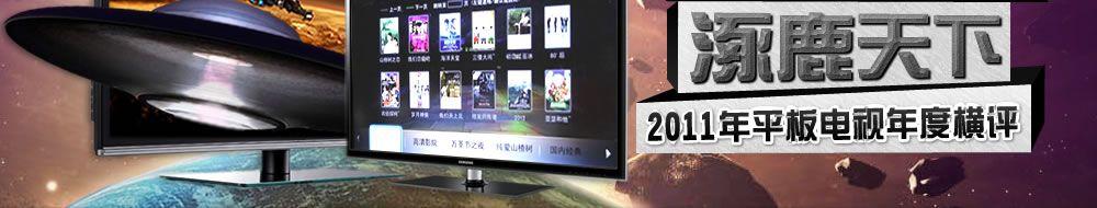 2011平板电视年度横评