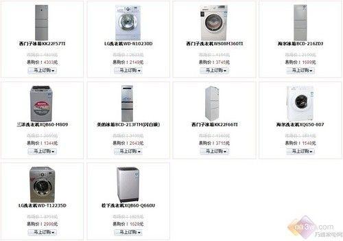 苏宁给力跨年:家电疯狂将 最高降600