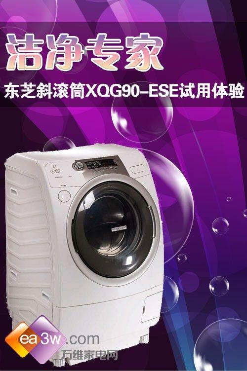 洁净专家 东芝斜滚筒XQG90-ESE试用体验