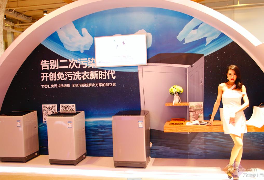 TCL冰洗新品全球首发 创新科技升级用户体验