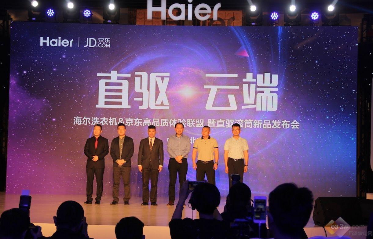 海尔洗衣机与京东签定35亿战略合作大单