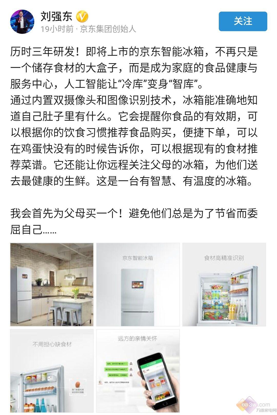 刘强东为智能冰箱代言,到底有啥新花样?