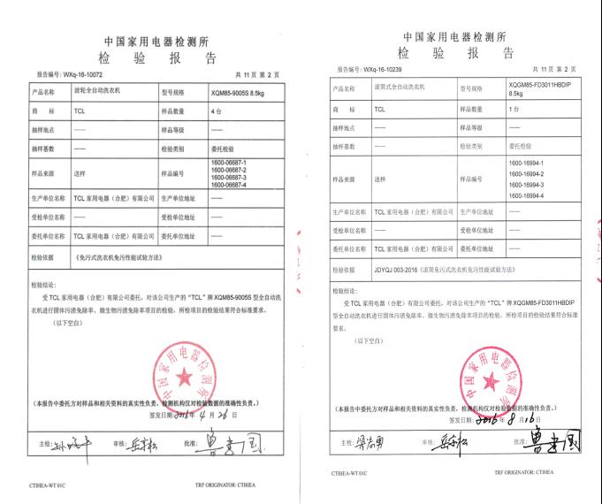 家电行业颁出0001号特色认证TCL免污式洗衣机获证