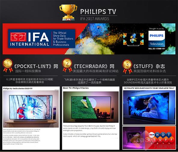 王者归来!飞利浦电视强势发力OLED市场,9系新品上市