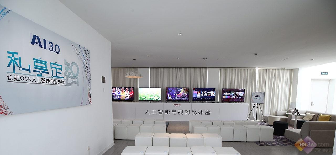 长虹Q5K体验:感受人工智能电视的AI 3.0时代